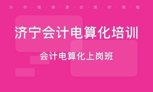 济宁会计电算化培训