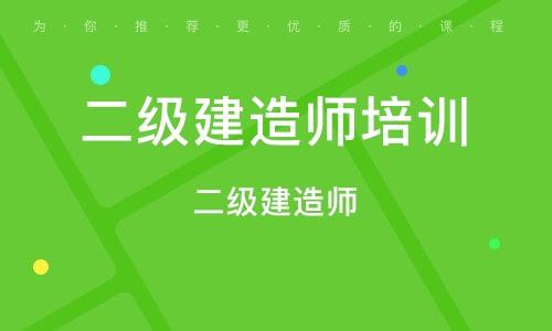 济宁二级建造师培训机构