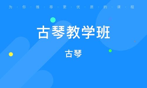 济宁古琴教学班