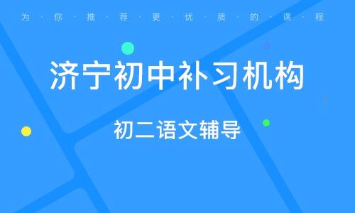 济宁初中补习机构