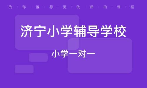 济宁小学辅导学校