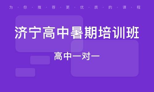 济宁高中暑期培训班