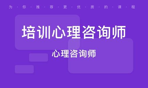 济宁培训心理咨询师