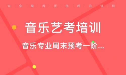 上海音乐艺考培训