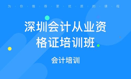 深圳会计从业资格证培训班