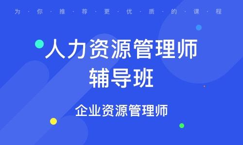 深圳人力资源管理师辅导班