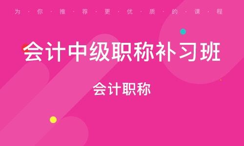 深圳会计中级职称补习班