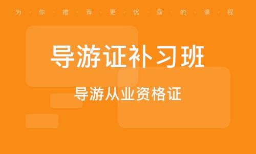 深圳导游证补习班