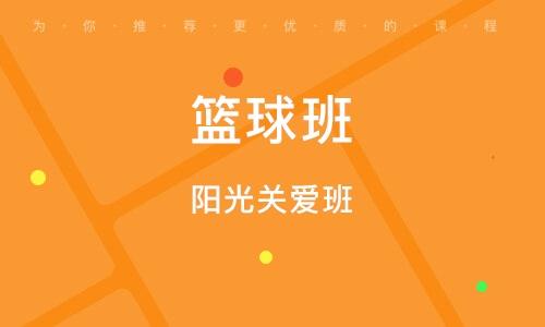 北京籃球班