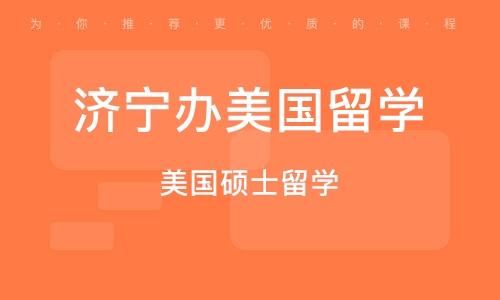 济宁办美国留学