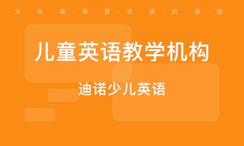 淄博儿童英语教学机构
