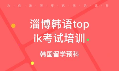 淄博韩语topik考试培训