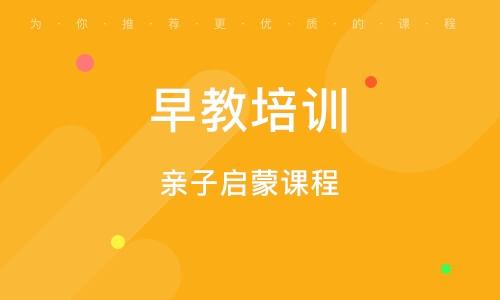 济南早教培训学校