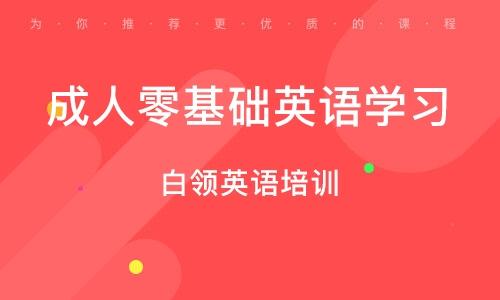 西安成人零基礎英語學習