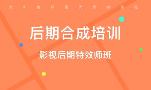 天津后期合成培训