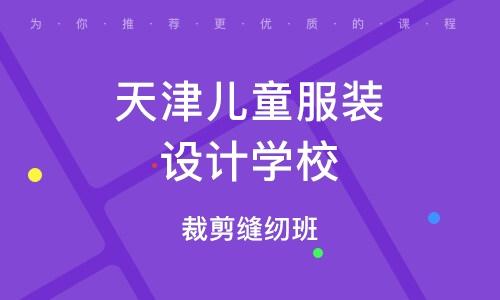 天津儿童服装设计学校
