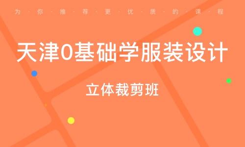 天津0基础学服装设计