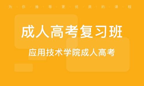 上海成人高考复习班