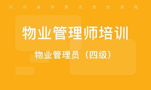 上海物业管理师培训机构