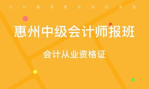 惠州會計從業資格證