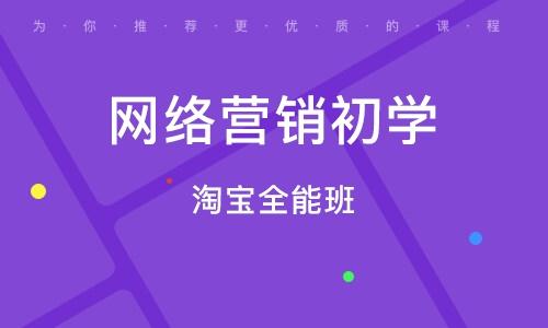 郑州搜集营销初学