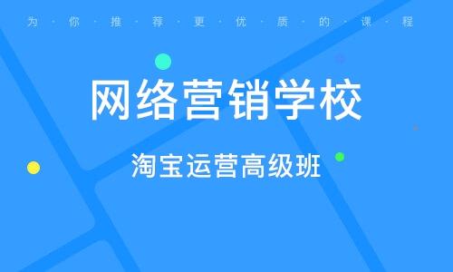 郑州搜集营销黉舍