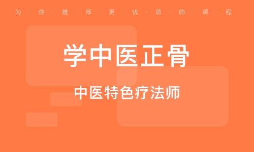 北京学中医正骨