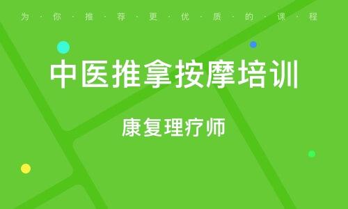 北京中醫推拿按摩培訓班