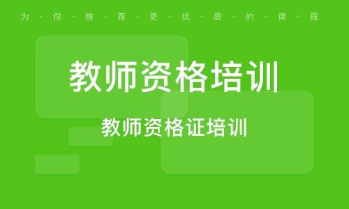 天津教师资格培训