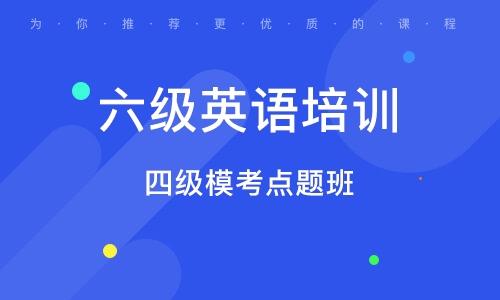 天津六级英语培训机构