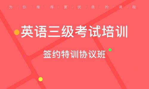 天津英语三级考试培训