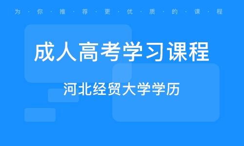 天津成人高考学习课程
