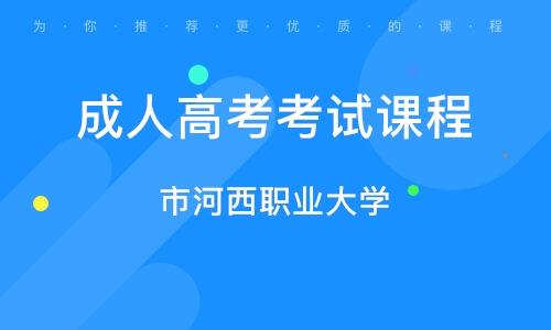 天津成人高考考试课程
