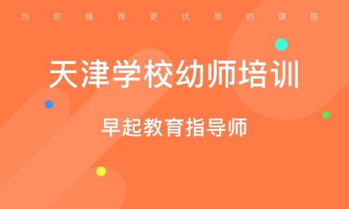 天津学校幼师培训