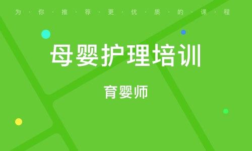 天津母婴护理培训机构