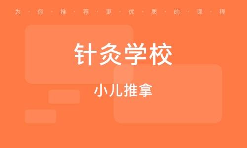 天津针灸学校