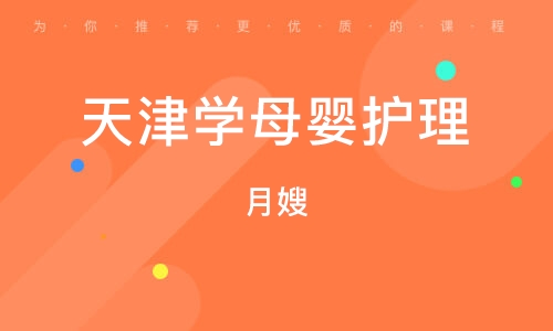 天津学母婴护理