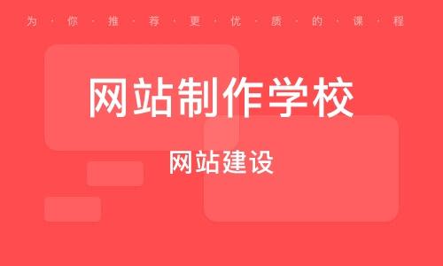 青岛网站制造黉舍