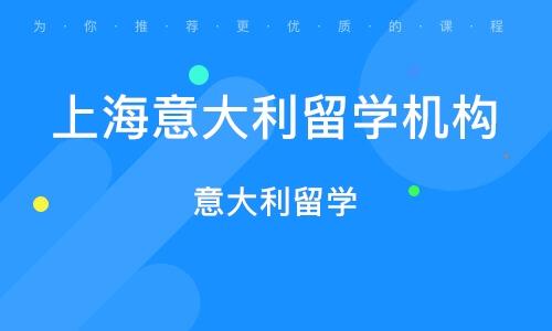 上海意大利留学机构