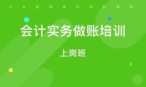 天津会计实务做账培训班