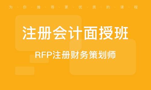 北京注册会计面授班