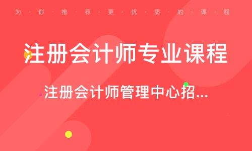 太原注册会计师专业课程