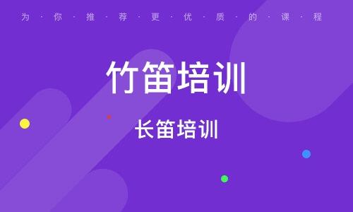 太原竹笛培训学校