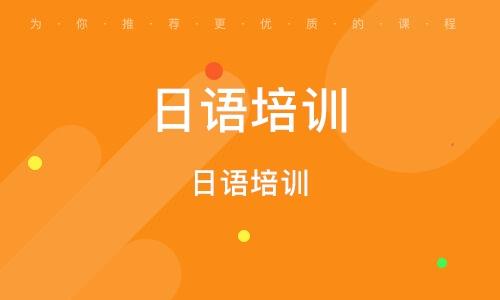 太原日语培训课程