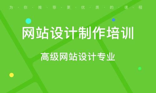 太原网站设计制作培训