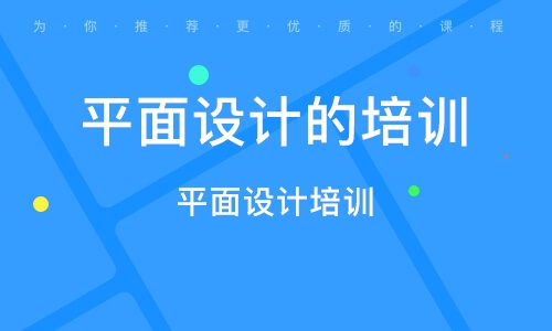 天津平面设计的培训学校