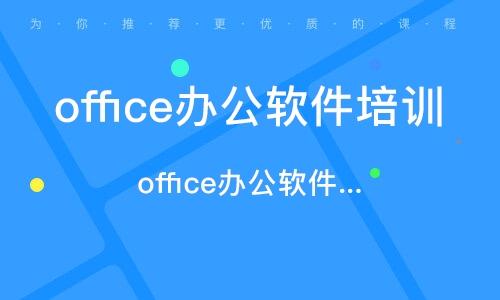 天津office办公软件培训机构