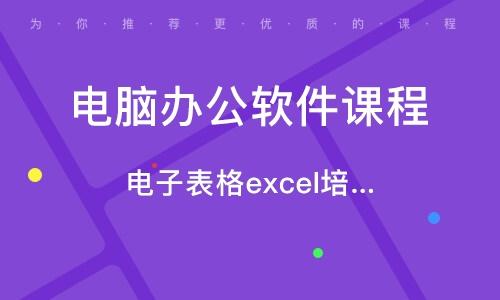 天津电脑办公软件课程