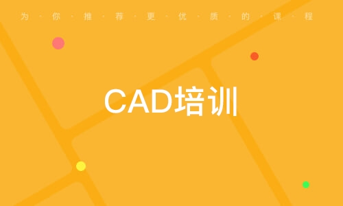 CAD培训班