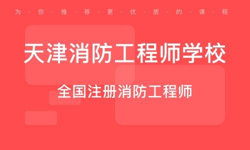 天津消防工程师学校